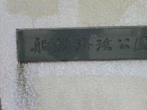 船橋海浜公園プレート